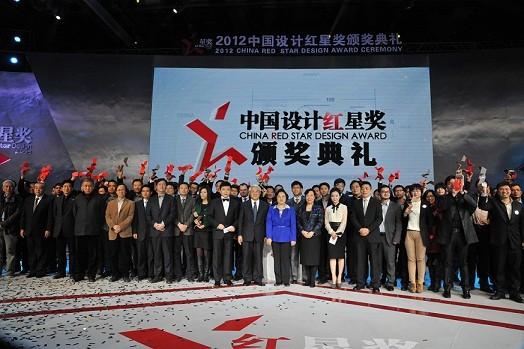 红星奖颁奖典礼众领导和设计师集体合影